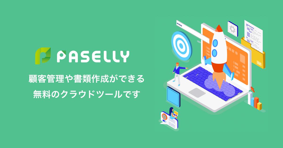 1分で請求書が作れるウェブサイト PASELLY