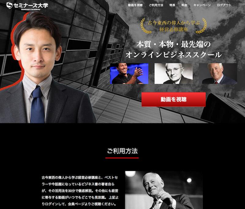 制作事例 動画配信サイト
